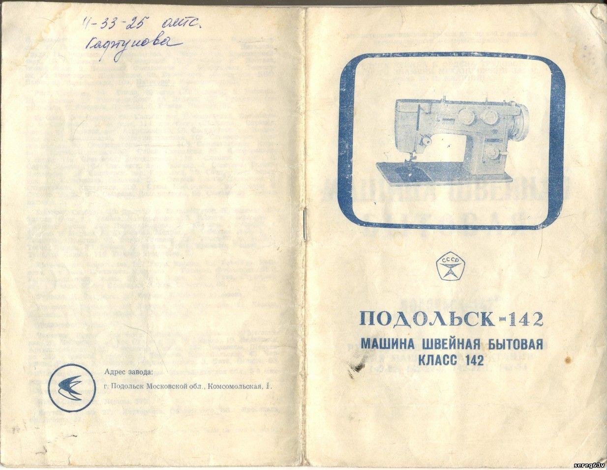 инструкция к швейной машинке чайка 2 йка 2