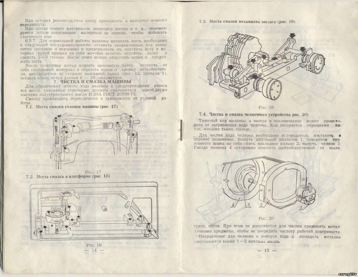 инструкция к машине подольск 2м